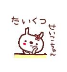 ★せ・い・こ・ち・ゃ・ん★(個別スタンプ:23)