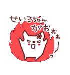 ★せ・い・こ・ち・ゃ・ん★(個別スタンプ:27)