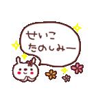 ★せ・い・こ・ち・ゃ・ん★(個別スタンプ:30)