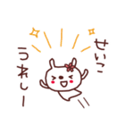 ★せ・い・こ・ち・ゃ・ん★(個別スタンプ:31)