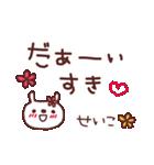 ★せ・い・こ・ち・ゃ・ん★(個別スタンプ:32)