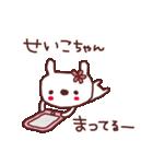★せ・い・こ・ち・ゃ・ん★(個別スタンプ:35)