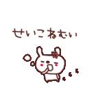 ★せ・い・こ・ち・ゃ・ん★(個別スタンプ:37)