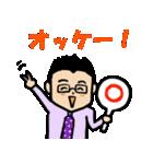 家族編 眼鏡をかけたさわやかサラリーマン8(個別スタンプ:02)