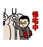 家族編 眼鏡をかけたさわやかサラリーマン8(個別スタンプ:12)