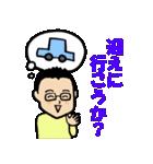 家族編 眼鏡をかけたさわやかサラリーマン8(個別スタンプ:22)