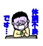 家族編 眼鏡をかけたさわやかサラリーマン8(個別スタンプ:30)
