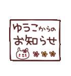 ★ゆ・う・こ・ち・ゃ・ん★(個別スタンプ:1)