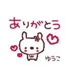 ★ゆ・う・こ・ち・ゃ・ん★(個別スタンプ:3)