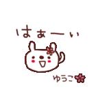 ★ゆ・う・こ・ち・ゃ・ん★(個別スタンプ:4)