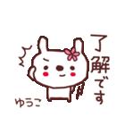 ★ゆ・う・こ・ち・ゃ・ん★(個別スタンプ:5)