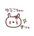 ★ゆ・う・こ・ち・ゃ・ん★(個別スタンプ:6)
