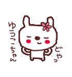 ★ゆ・う・こ・ち・ゃ・ん★(個別スタンプ:7)