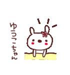 ★ゆ・う・こ・ち・ゃ・ん★(個別スタンプ:8)