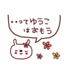 ★ゆ・う・こ・ち・ゃ・ん★(個別スタンプ:10)