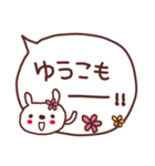 ★ゆ・う・こ・ち・ゃ・ん★(個別スタンプ:11)