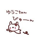 ★ゆ・う・こ・ち・ゃ・ん★(個別スタンプ:12)