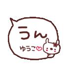 ★ゆ・う・こ・ち・ゃ・ん★(個別スタンプ:13)