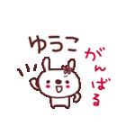 ★ゆ・う・こ・ち・ゃ・ん★(個別スタンプ:16)
