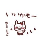 ★ゆ・う・こ・ち・ゃ・ん★(個別スタンプ:17)
