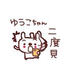 ★ゆ・う・こ・ち・ゃ・ん★(個別スタンプ:18)