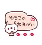 ★ゆ・う・こ・ち・ゃ・ん★(個別スタンプ:19)