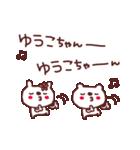 ★ゆ・う・こ・ち・ゃ・ん★(個別スタンプ:21)