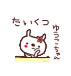 ★ゆ・う・こ・ち・ゃ・ん★(個別スタンプ:23)