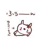 ★ゆ・う・こ・ち・ゃ・ん★(個別スタンプ:26)