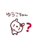 ★ゆ・う・こ・ち・ゃ・ん★(個別スタンプ:28)