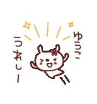 ★ゆ・う・こ・ち・ゃ・ん★(個別スタンプ:31)