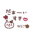 ★ゆ・う・こ・ち・ゃ・ん★(個別スタンプ:32)