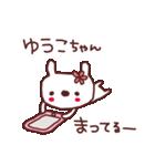 ★ゆ・う・こ・ち・ゃ・ん★(個別スタンプ:35)