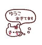 ★ゆ・う・こ・ち・ゃ・ん★(個別スタンプ:36)