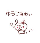★ゆ・う・こ・ち・ゃ・ん★(個別スタンプ:37)