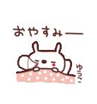 ★ゆ・う・こ・ち・ゃ・ん★(個別スタンプ:38)