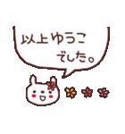 ★ゆ・う・こ・ち・ゃ・ん★(個別スタンプ:39)