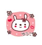 ★ゆ・う・こ・ち・ゃ・ん★(個別スタンプ:40)