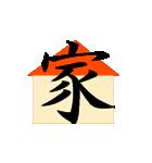 [一文字 漢字 パート1]組み合わせ自由(個別スタンプ:3)