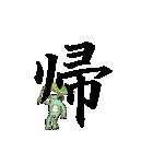 [一文字 漢字 パート1]組み合わせ自由(個別スタンプ:4)