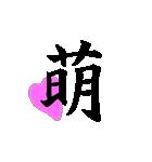 [一文字 漢字 パート1]組み合わせ自由(個別スタンプ:5)