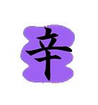 [一文字 漢字 パート1]組み合わせ自由(個別スタンプ:6)