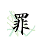 [一文字 漢字 パート1]組み合わせ自由(個別スタンプ:10)