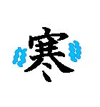 [一文字 漢字 パート1]組み合わせ自由(個別スタンプ:11)