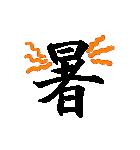 [一文字 漢字 パート1]組み合わせ自由(個別スタンプ:12)