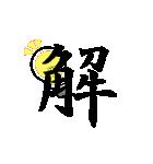 [一文字 漢字 パート1]組み合わせ自由(個別スタンプ:16)