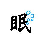 [一文字 漢字 パート1]組み合わせ自由(個別スタンプ:23)