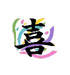 [一文字 漢字 パート1]組み合わせ自由(個別スタンプ:25)