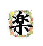 [一文字 漢字 パート1]組み合わせ自由(個別スタンプ:28)