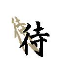[一文字 漢字 パート1]組み合わせ自由(個別スタンプ:31)